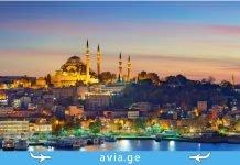 თურქეთის ავიაბილეთები