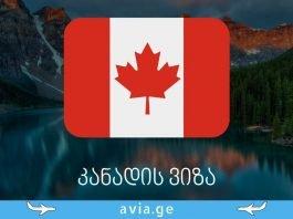კანადის ვიზა