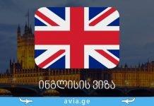 ინგლისის ვიზა