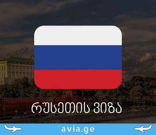 რუსეთის ვიზა