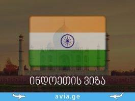 ინდოეთის ვიზა