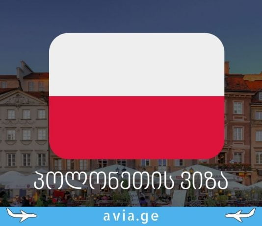 პოლონეთის ვიზა