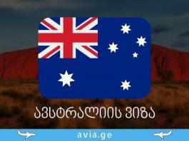 ავსტრალიის ვიზა
