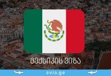 მექსიკის ვიზა