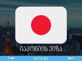 იაპონიის ვიზა