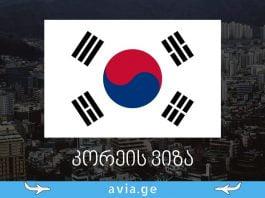 კორეის ვიზა